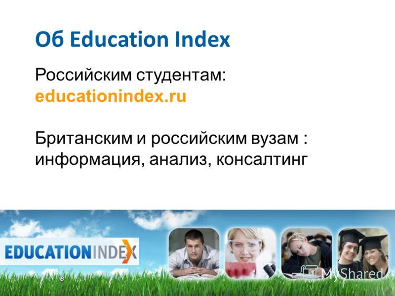 Об Education Index Российским студентам: educationindex.ru Британским и российским вузам : информация, анализ, консалтинг