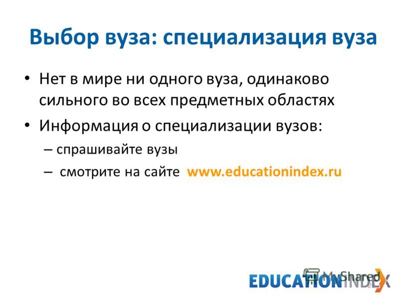 Выбор вуза: специализация вуза Нет в мире ни одного вуза, одинаково сильного во всех предметных областях Информация о специализации вузов: – спрашивайте вузы – смотрите на сайте www.educationindex.ru 20