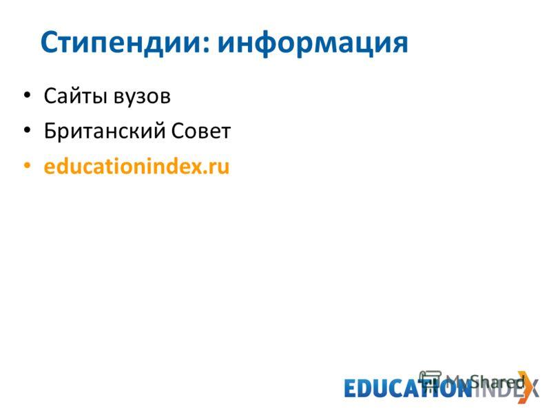 Сайты вузов Британский Совет educationindex.ru 30 Стипендии: информация