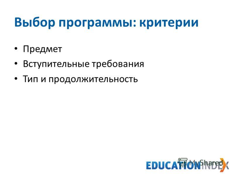 Выбор программы: критерии Предмет Вступительные требования Тип и продолжительность 9