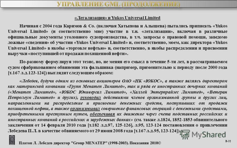 В -32 «Легализация» и Yukos Universal Limited Начиная с 2004 года Каримов & Со. (включая Хатыпова и Алышева) пытались приписать «Yukos Universal Limited» (и соответственно мне) участие в т.н. «легализации», включая в различные официальные документы у
