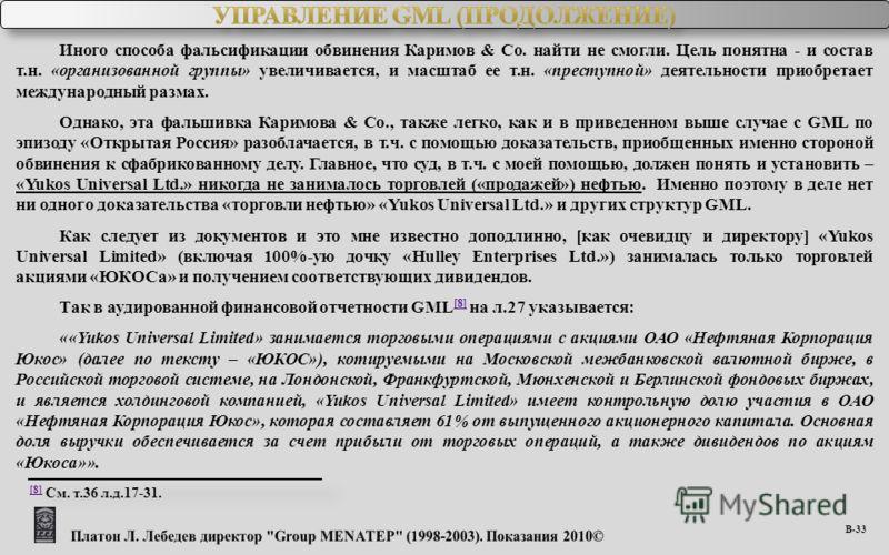 Иного способа фальсификации обвинения Каримов & Со. найти не смогли. Цель понятна - и состав т.н. «организованной группы» увеличивается, и масштаб ее т.н. «преступной» деятельности приобретает международный размах. Однако, эта фальшивка Каримова & Со
