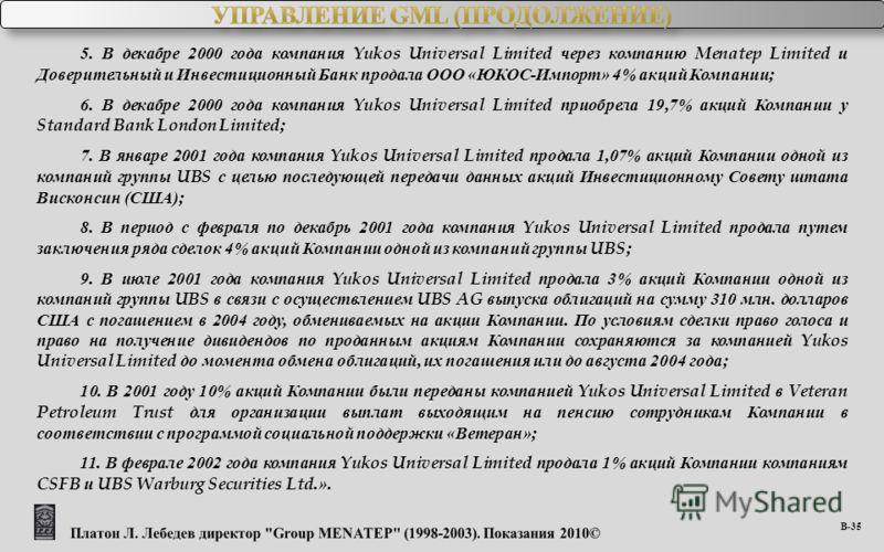 В -35 5. В декабре 2000 года компания Yukos Universal Limited через компанию Menatep Limited и Доверительный и Инвестиционный Банк продала ООО « ЮКОС - Импорт » 4% акций Компании ; 6. В декабре 2000 года компания Yukos Universal Limited приобрела 19,