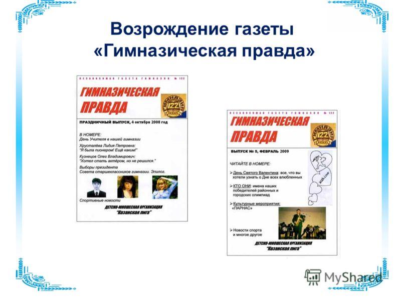Возрождение газеты «Гимназическая правда»