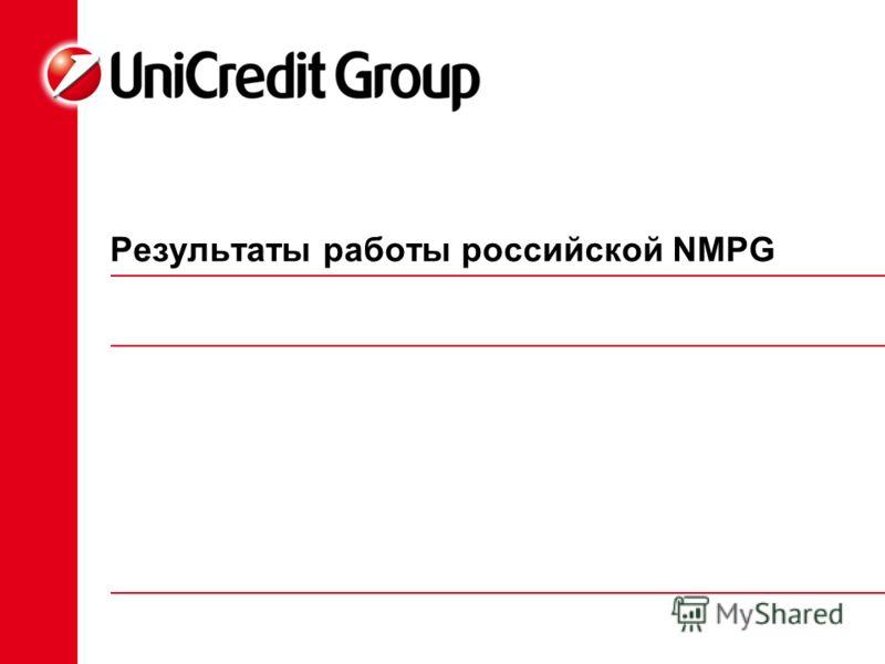 Результаты работы российской NMPG