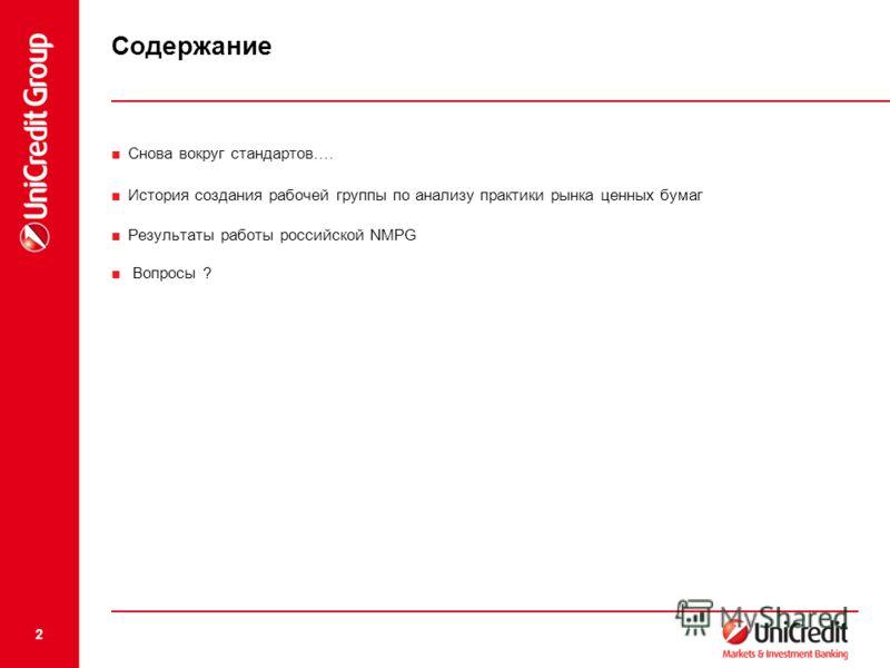 2 Содержание Снова вокруг стандартов…. История создания рабочей группы по анализу практики рынка ценных бумаг Результаты работы российской NMPG Вопросы ?