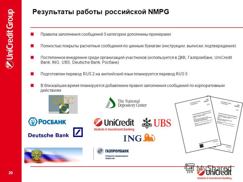 20 Результаты работы российской NMPG Правила заполнения сообщений 5 категории дополнены примерами Полностью покрыты расчетные сообщения по ценным бумагам (инструкции, выписки, подтверждения) Постепенное внедрение среди организаций-участников (использ
