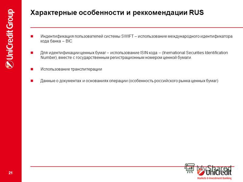 21 Характерные особенности и реккомендации RUS Индентификация пользователей системы SWIFT – использование международного идентификатора кода банка – BIC Для идентификации ценных бумаг – использование ISIN кода – (Inernational Securities Identificatio