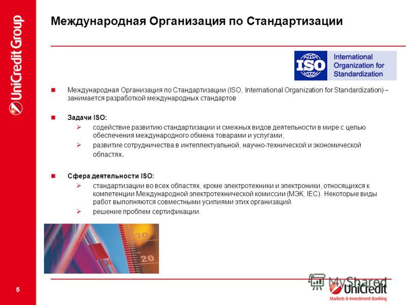 5 Международная Организация по Стандартизации Международная Организация по Стандартизации (ISO, International Organization for Standardization) – занимается разработкой международных стандартов Задачи ISO: содействие развитию стандартизации и смежных