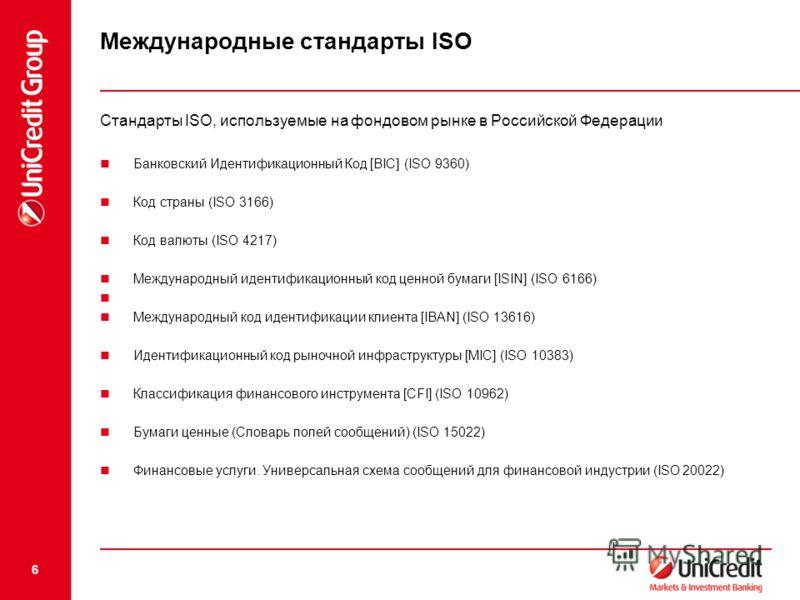 6 Международные стандарты ISO Стандарты ISO, используемые на фондовом рынке в Российской Федерации Банковский Идентификационный Код [BIC] (ISO 9360) Код страны (ISO 3166) Код валюты (ISO 4217) Международный идентификационный код ценной бумаги [ISIN]