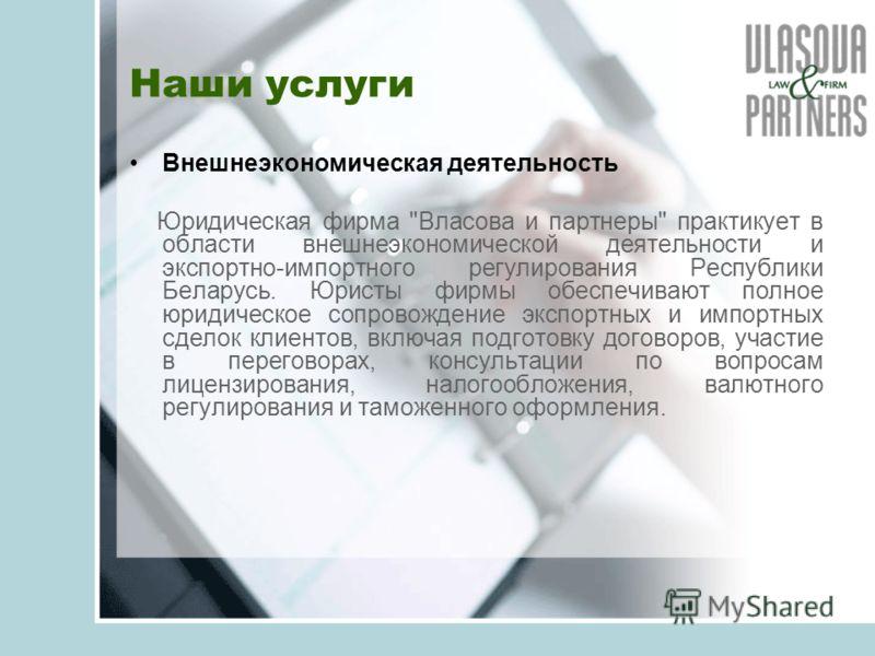 Наши услуги Внешнеэкономическая деятельность Юридическая фирма