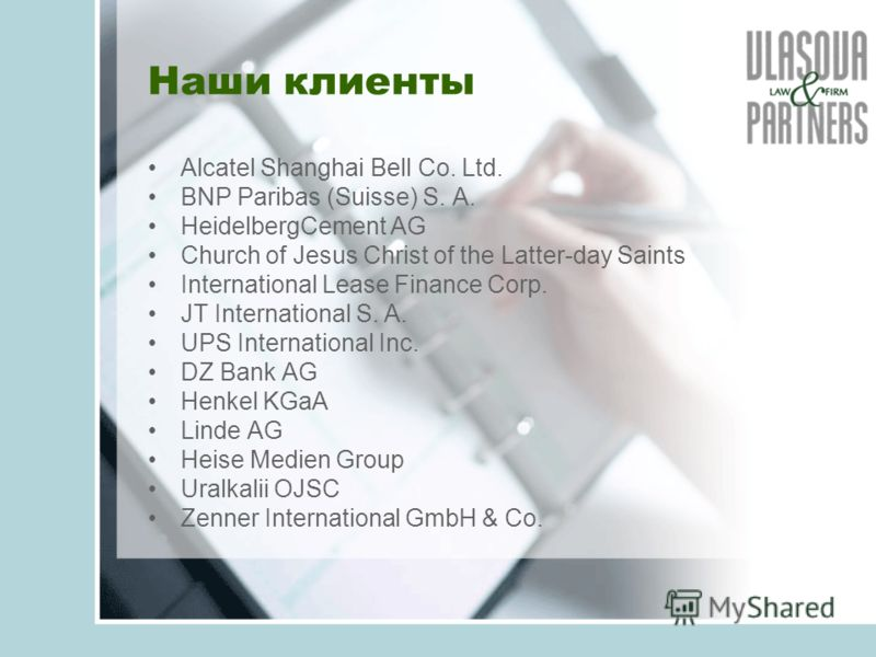 Наши клиенты Alcatel Shanghai Bell Co. Ltd. BNP Paribas (Suisse) S. A. HeidelbergCement AG Church of Jesus Christ of the Latter-day Saints International Lease Finance Corp. JT International S. A. UPS International Inc. DZ Bank AG Henkel KGaA Linde AG