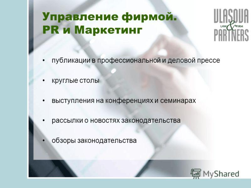 Управление фирмой. PR и Маркетинг публикации в профессиональной и деловой прессе круглые столы выступления на конференциях и семинарах рассылки о новостях законодательства обзоры законодательства