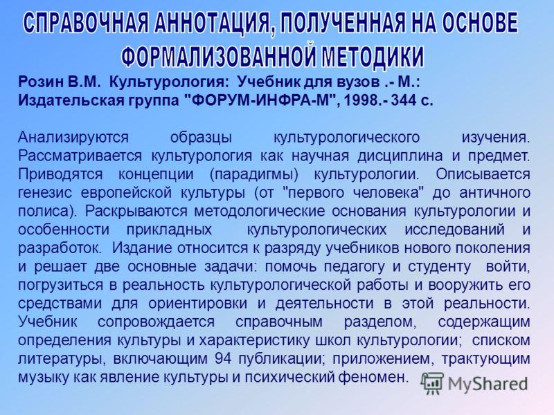 Розин В.М. Культурология: Учебник для вузов.- М.: Издательская группа