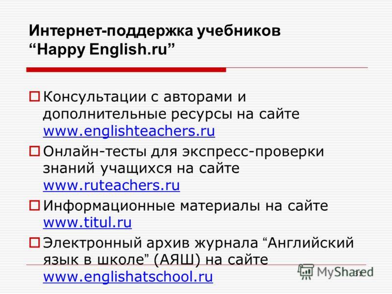 31 Интернет-поддержка учебников Happy English.ru Консультации с авторами и дополнительные ресурсы на сайте www.englishteachers.ru Онлайн-тесты для экспресс-проверки знаний учащихся на сайте www.ruteachers.ru Информационные материалы на сайте www.titu