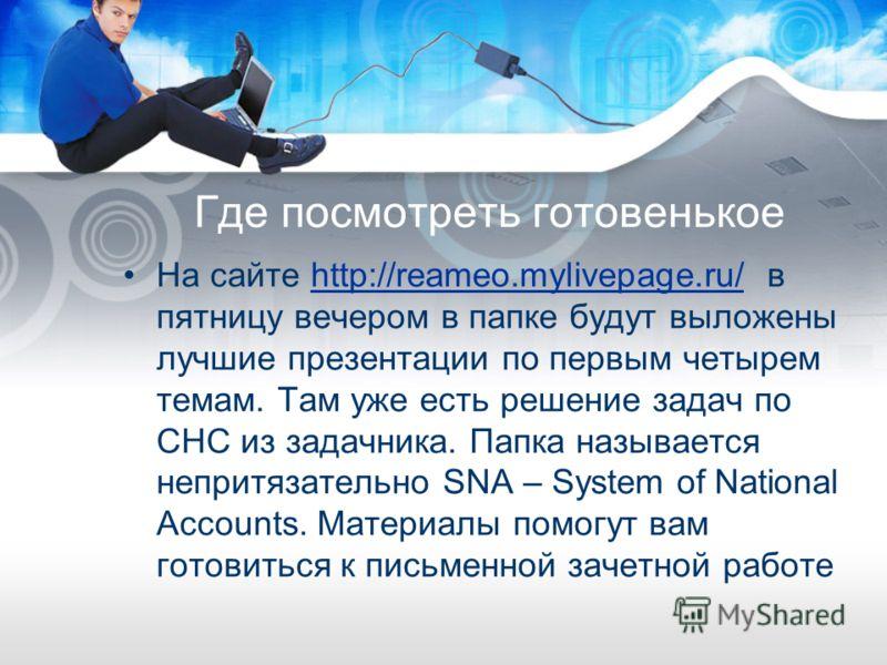 Где посмотреть готовенькое На сайте http://reameo.mylivepage.ru/ в пятницу вечером в папке будут выложены лучшие презентации по первым четырем темам. Там уже есть решение задач по СНС из задачника. Папка называется непритязательно SNA – System of Nat