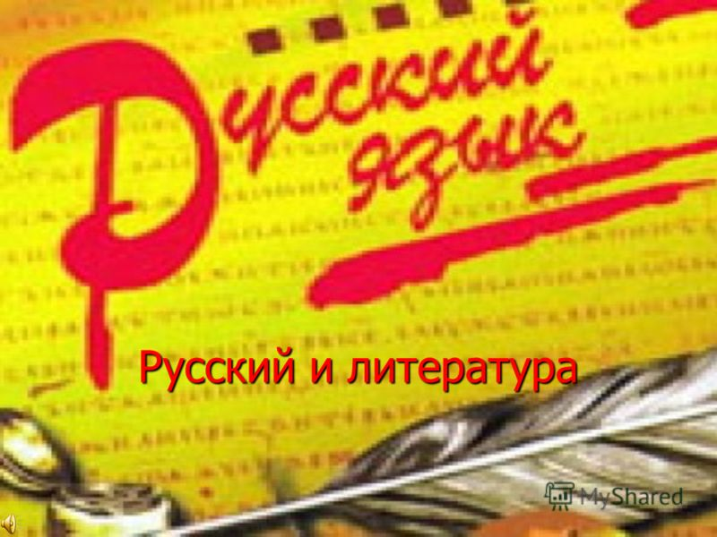 Русский и литература