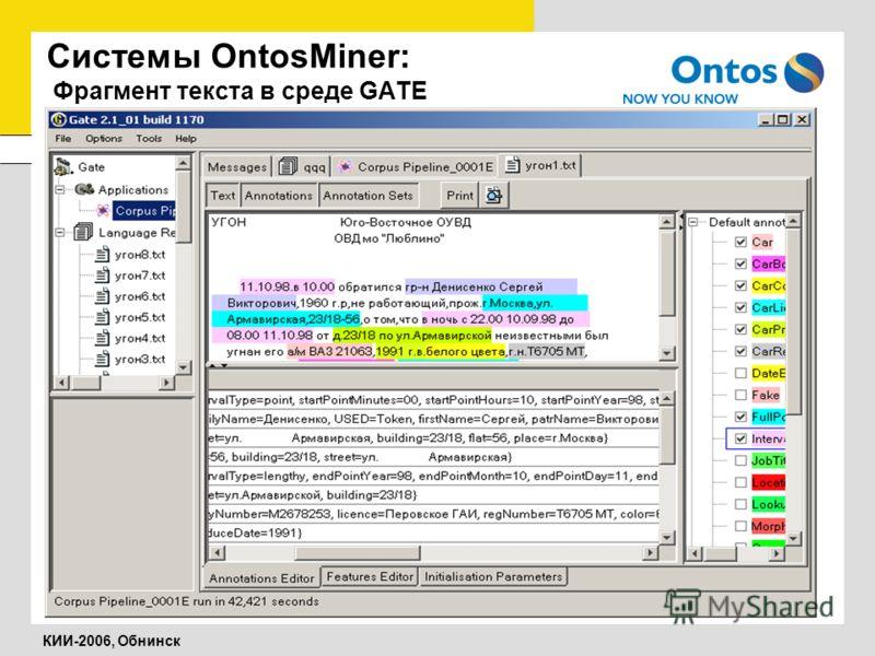 КИИ-2006, Обнинск Системы OntosMiner: Фрагмент текста в среде GATE