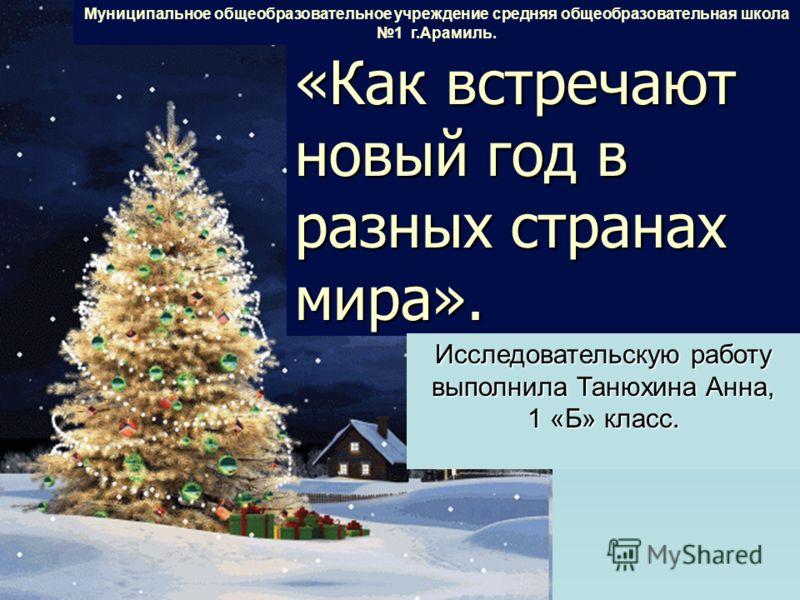 Детские e презентации юмористические поздравления с новым годом
