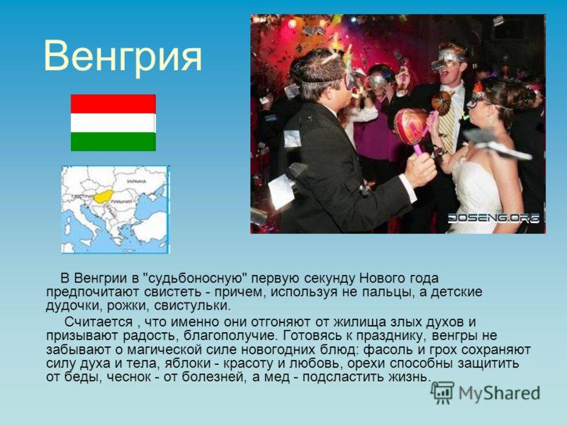 Венгрия В Венгрии в