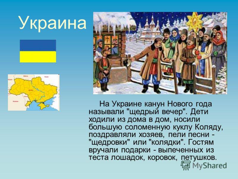 Украина На Украине канун Нового года называли