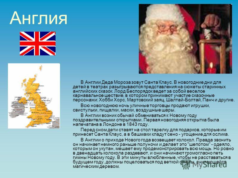 Англия В Англии Деда Мороза зовут Санта Клаус. В новогодние дни для детей в театрах разыгрываются представления на сюжеты старинных английских сказок. Лорд Беспорядок ведет за собой веселое карнавальное шествие, в котором принимают участие сказочные