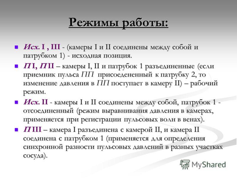Режимы работы: Исх. І, ІІІ - (камеры І и ІІ соединены между собой и патрубком 1) - исходная позиция. Исх. І, ІІІ - (камеры І и ІІ соединены между собой и патрубком 1) - исходная позиция. П І, П ІІ – камеры І, ІІ и патрубок 1 разъединенные (если прием