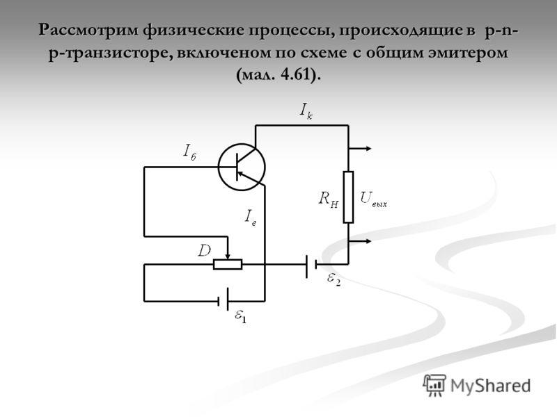 Рассмотрим физические процессы, происходящие в p-n- p-транзисторе, включеном по схеме с общим эмитером (мал. 4.61).