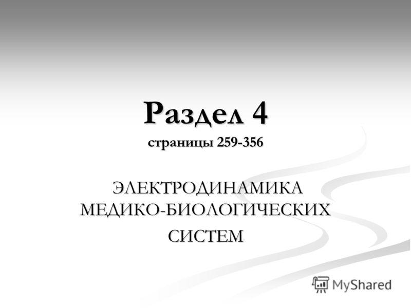 Раздел 4 страницы 259-356 ЭЛЕКТРОДИНАМИКА МЕДИКО-БИОЛОГИЧЕСКИХ ЭЛЕКТРОДИНАМИКА МЕДИКО-БИОЛОГИЧЕСКИХСИСТЕМ