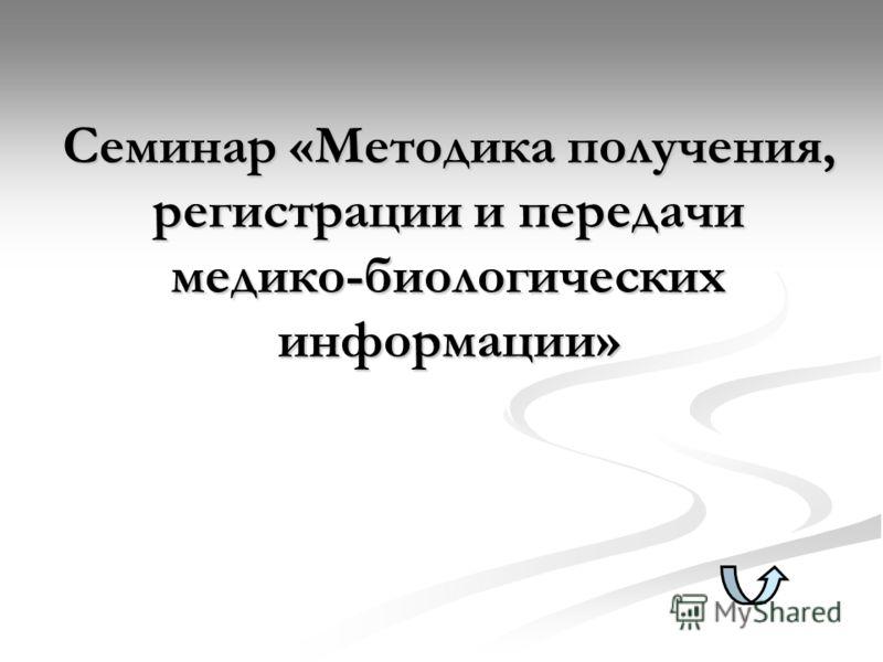 Семинар «Методика получения, регистрации и передачи медико-биологических информации»