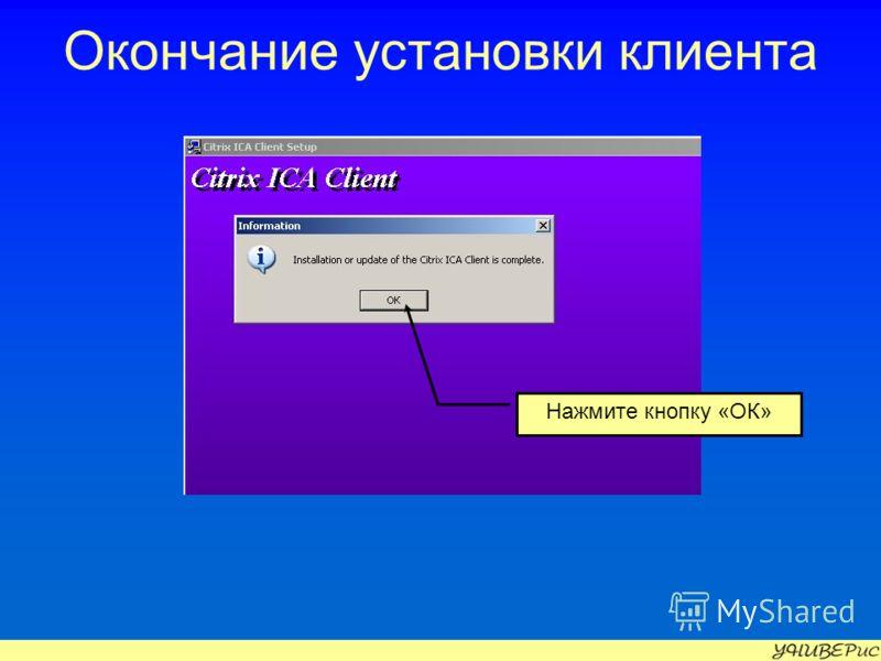 Окончание установки клиента Нажмите кнопку «ОК»