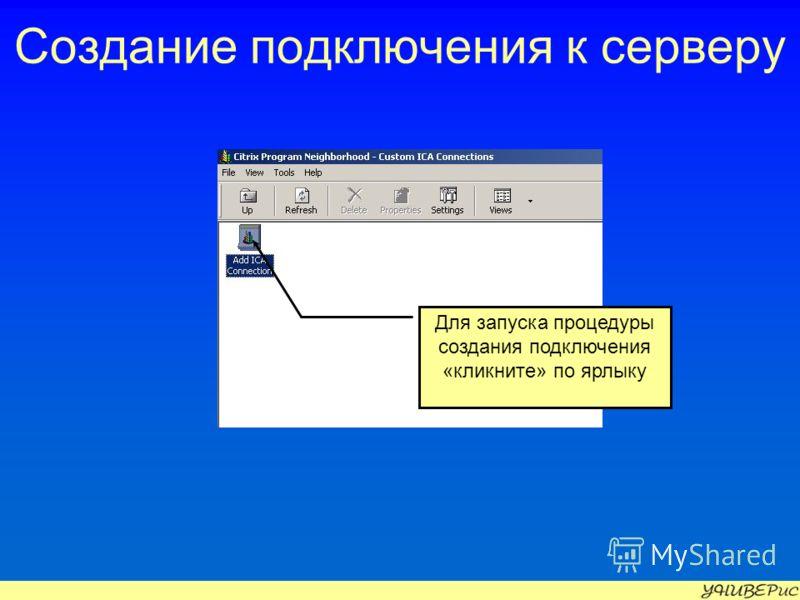 Создание подключения к серверу Для запуска процедуры создания подключения «кликните» по ярлыку