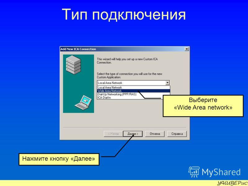 Тип подключения Выберите «Wide Area network» Нажмите кнопку «Далее»