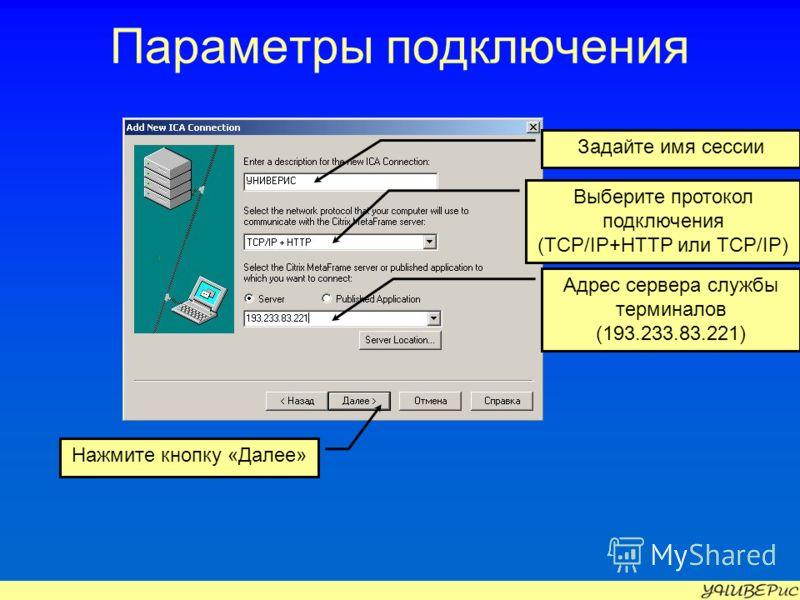 Параметры подключения Задайте имя сессии Нажмите кнопку «Далее» Выберите протокол подключения (TCP/IP+HTTP или TCP/IP) Адрес сервера службы терминалов (193.233.83.221)