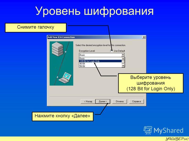 Уровень шифрования Нажмите кнопку «Далее» Снимите галочку Выберите уровень шифрования (128 Bit for Login Only)