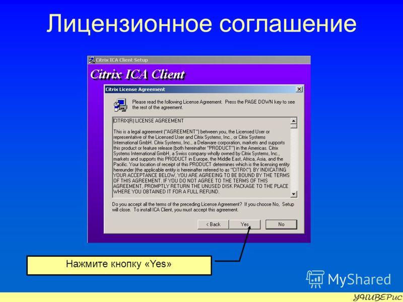 Лицензионное соглашение Нажмите кнопку «Yes»