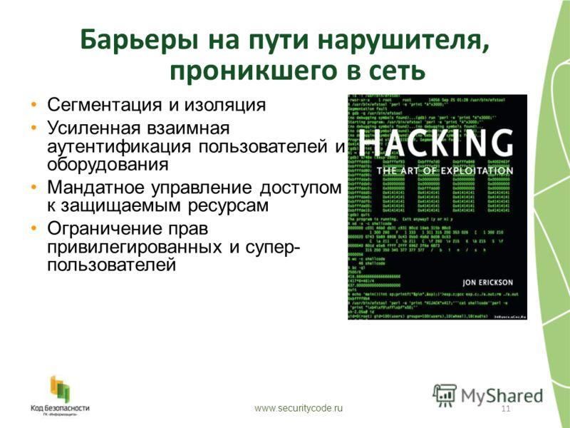 11 Барьеры на пути нарушителя, проникшего в сеть www.securitycode.ru Сегментация и изоляция Усиленная взаимная аутентификация пользователей и оборудования Мандатное управление доступом к защищаемым ресурсам Ограничение прав привилегированных и супер-