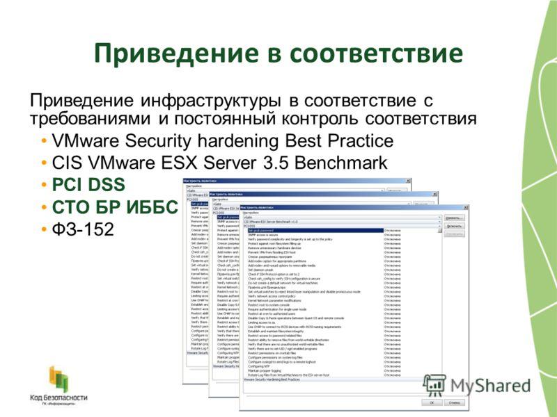 Приведение инфраструктуры в соответствие с требованиями и постоянный контроль соответствия VMware Security hardening Best Practice CIS VMware ESX Server 3.5 Benchmark PCI DSS СТО БР ИББС ФЗ-152 Приведение в соответствие