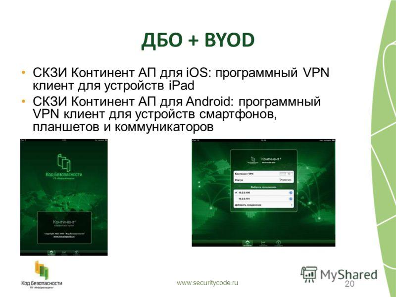 ДБО + BYOD СКЗИ Континент АП для iOS: программный VPN клиент для устройств iPad СКЗИ Континент АП для Android: программный VPN клиент для устройств смартфонов, планшетов и коммуникаторов 20 www.securitycode.ru