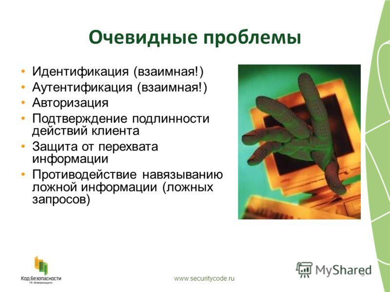 Очевидные проблемы 3 www.securitycode.ru Идентификация (взаимная!) Аутентификация (взаимная!) Авторизация Подтверждение подлинности действий клиента Защита от перехвата информации Противодействие навязыванию ложной информации (ложных запросов)