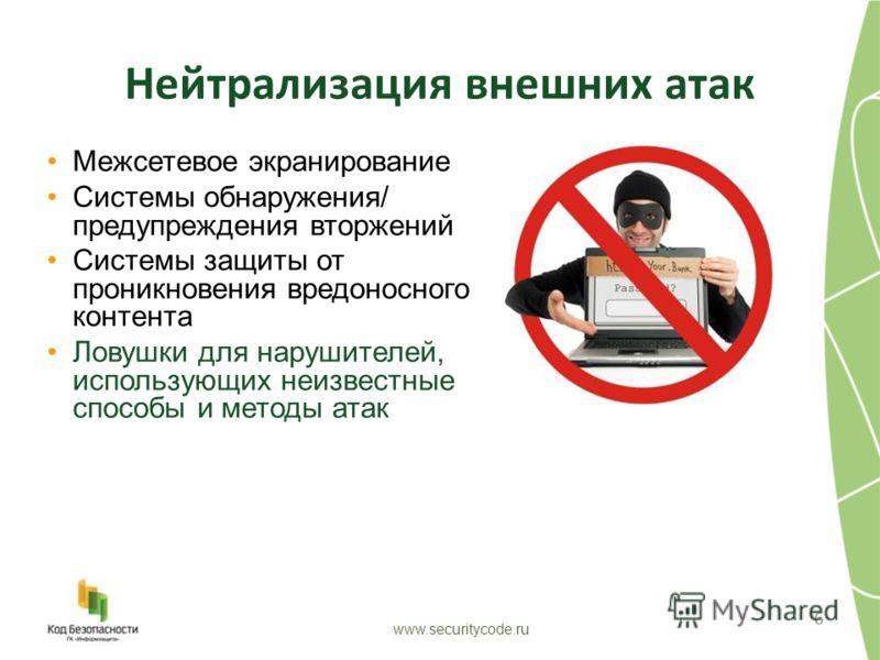 Нейтрализация внешних атак 6 www.securitycode.ru Межсетевое экранирование Системы обнаружения/ предупреждения вторжений Системы защиты от проникновения вредоносного контента Ловушки для нарушителей, использующих неизвестные способы и методы атак