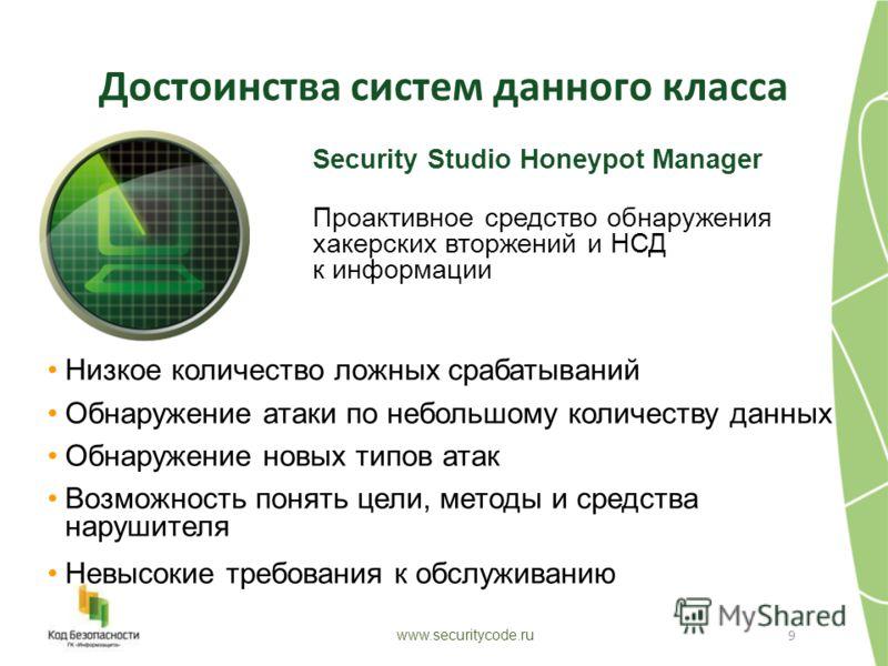 Низкое количество ложных срабатываний Обнаружение атаки по небольшому количеству данных Обнаружение новых типов атак Возможность понять цели, методы и средства нарушителя Невысокие требования к обслуживанию 9 Security Studio Honeypot Manager Проактив