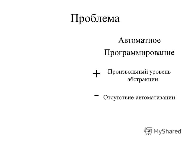 4 Проблема Автоматное Программирование Произвольный уровень абстракции Отсутствие автоматизации +-+-