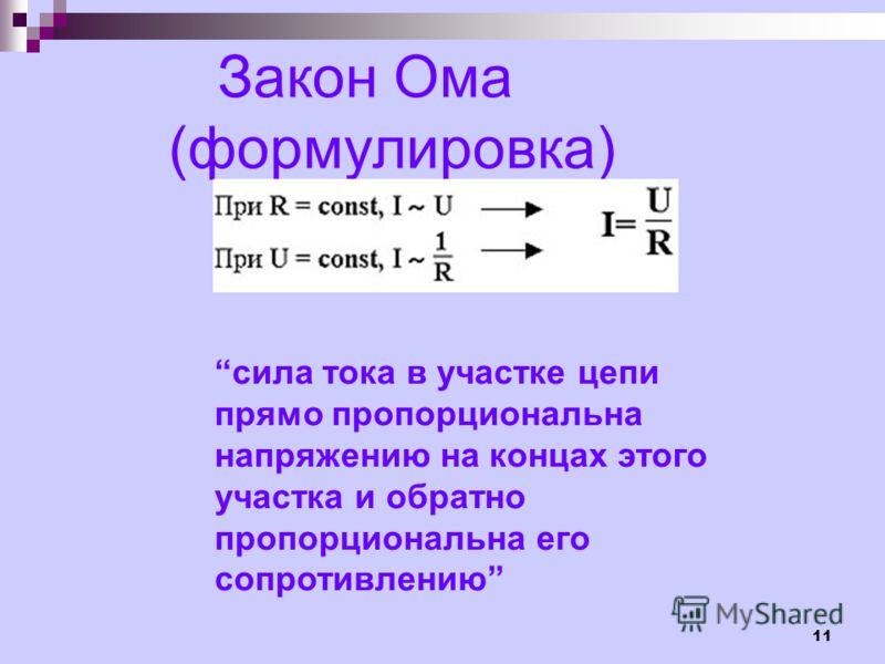 11 Закон Ома (формулировка) сила тока в участке цепи прямо пропорциональна напряжению на концах этого участка и обратно пропорциональна его сопротивлению