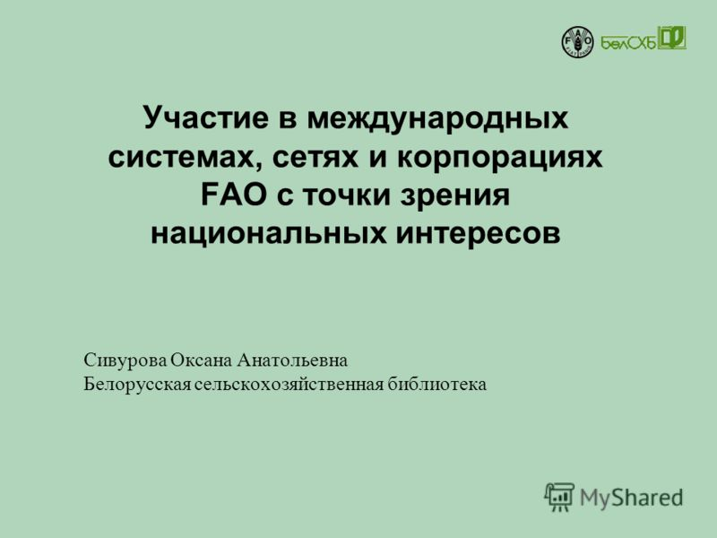 Участие в международных системах, сетях и корпорациях FAO с точки зрения национальных интересов Сивурова Оксана Анатольевна Белорусская сельскохозяйственная библиотека