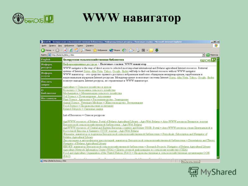 WWW навигатор