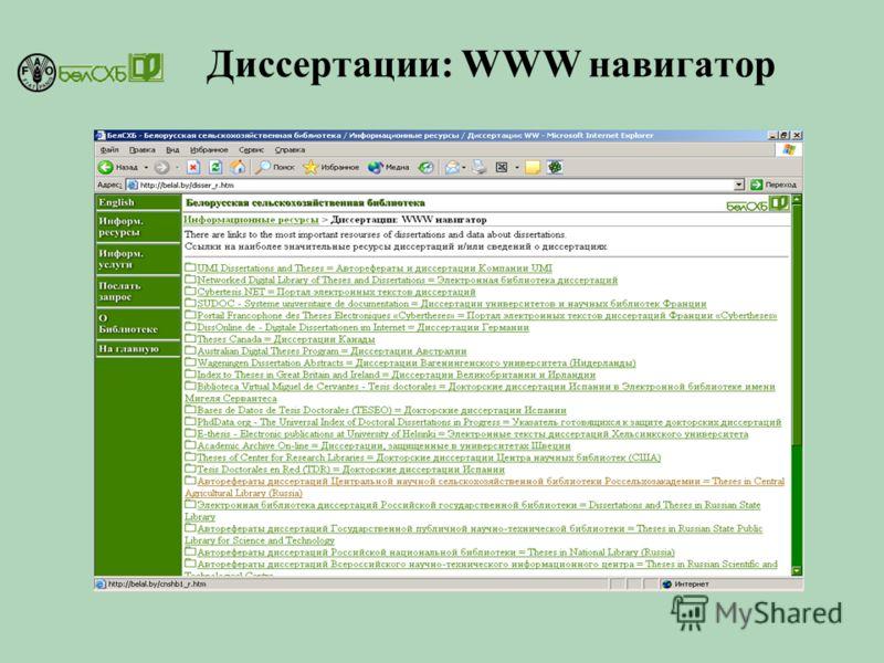 Диссертации: WWW навигатор