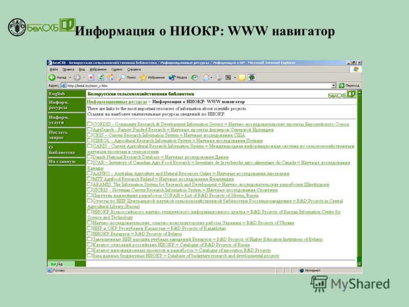 Информация о НИОКР: WWW навигатор