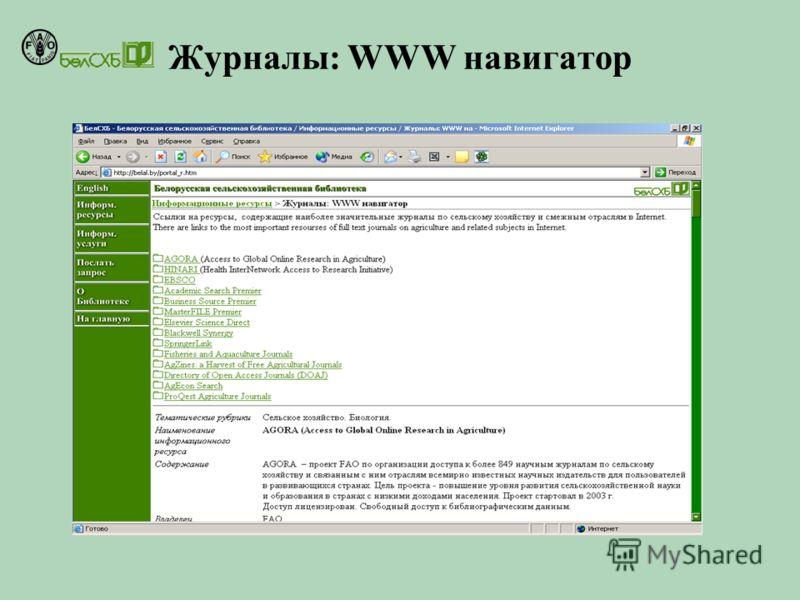 Журналы: WWW навигатор