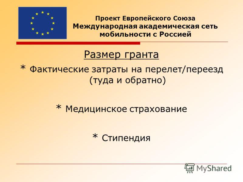 Размер гранта * Фактические затраты на перелет/переезд (туда и обратно) * Медицинское страхование * Стипендия Проект Европейского Союза Международная академическая сеть мобильности с Россией